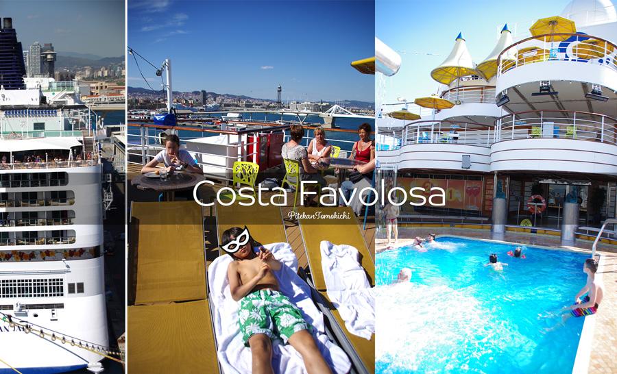 2016年GW 地中海クルーズ 7 乗船!コスタファボローサ